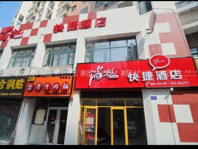 Thank Inn Plus Hotel Qingdao Jinsong Yi Road