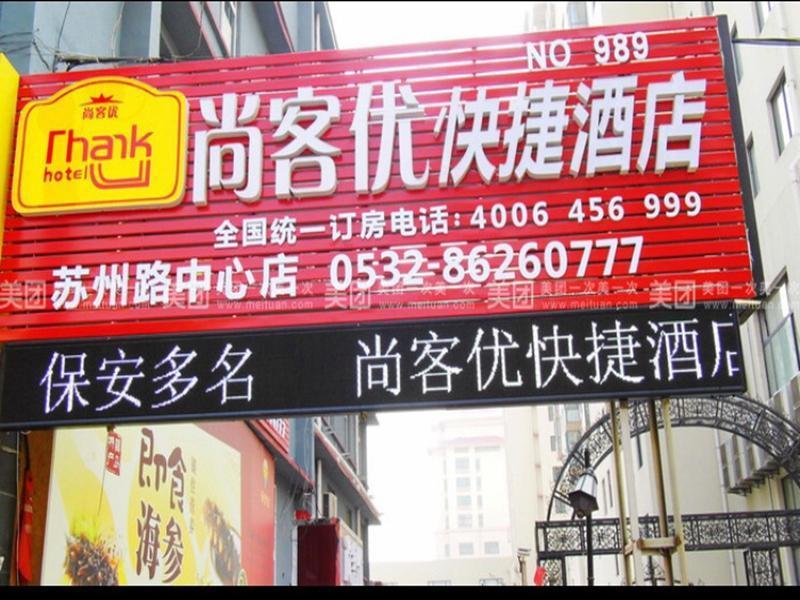 Thank Inn Plus Hotel Qingdao Jiaozhou Suzhou Road Center