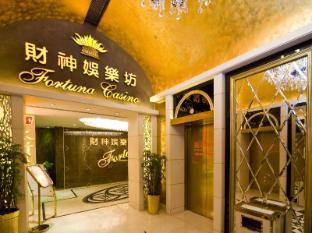Hotel Fortuna ماكاو - كازينو