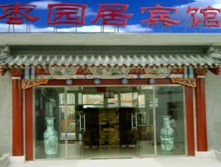 Hutong Inn Zaoyuanju