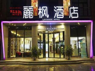 Lavande Hotel Shanghai Pudong International Airport Chuansha Branch