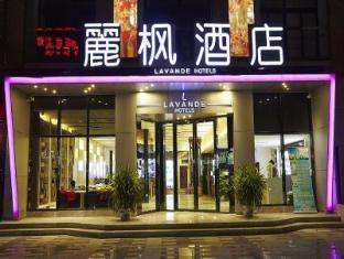 Lavande Hotel Xian Xiaozhai Subway Station Dayanta Branch
