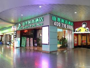 Shanshui Trends Hotel Guangzhou - Surroundings
