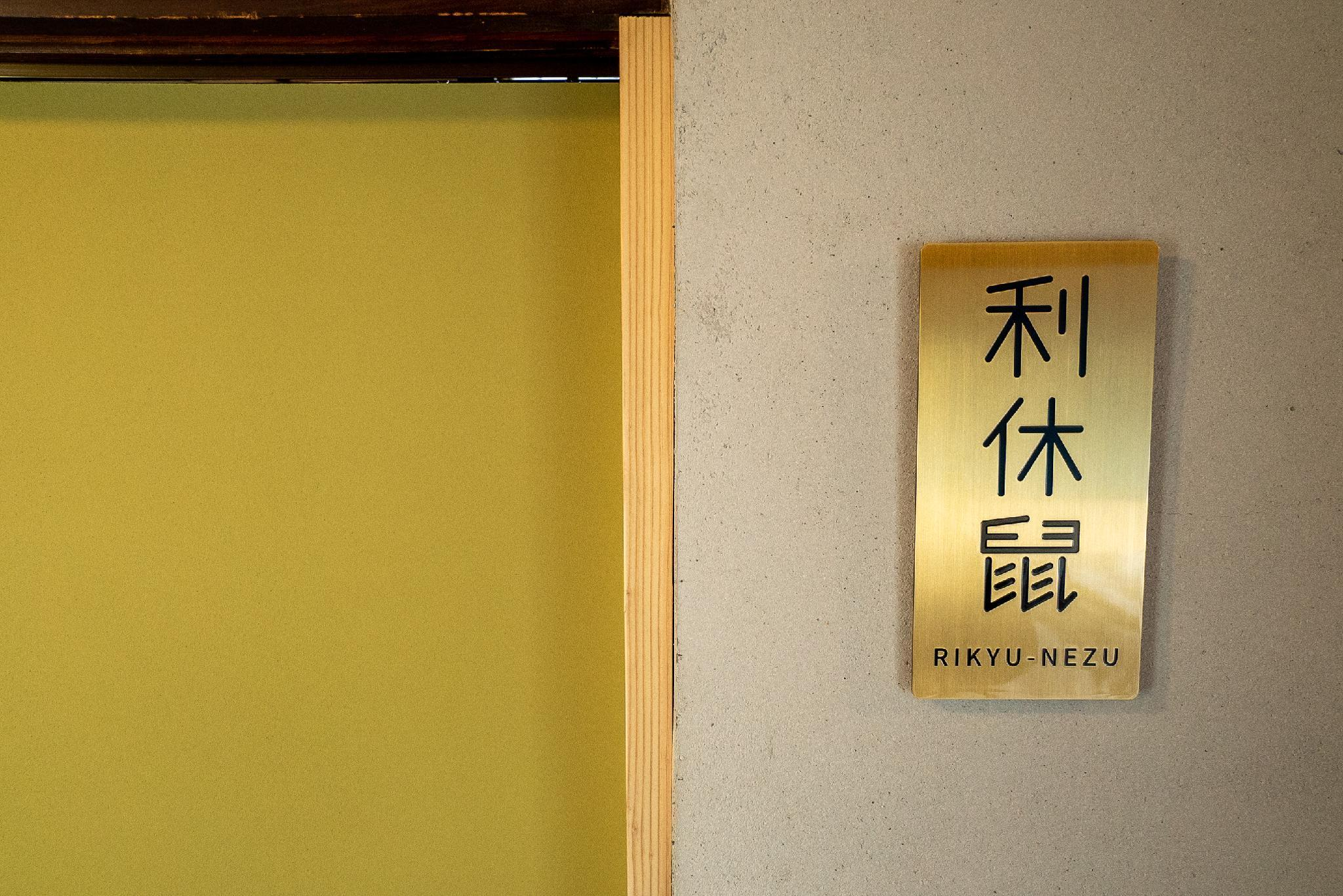 Downtown Hotel Ebisuya  Japanese style Room
