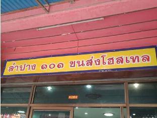 [市内中心部]アパートメント(32m2)| 4ベッドルーム/3バスルーム Lampang 101 khonsonghostel 101