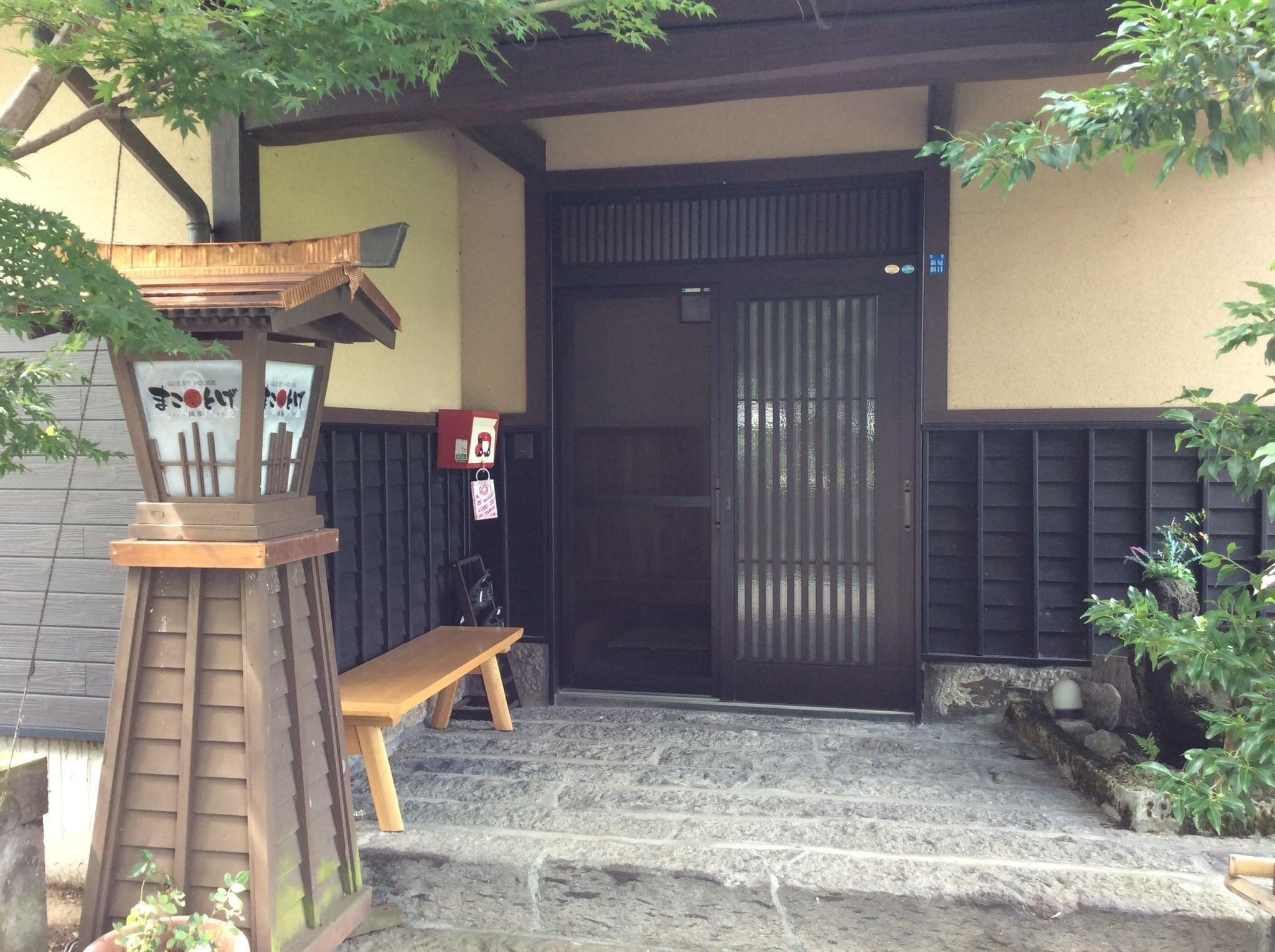 Guest Housu Makotoge All Room Charter