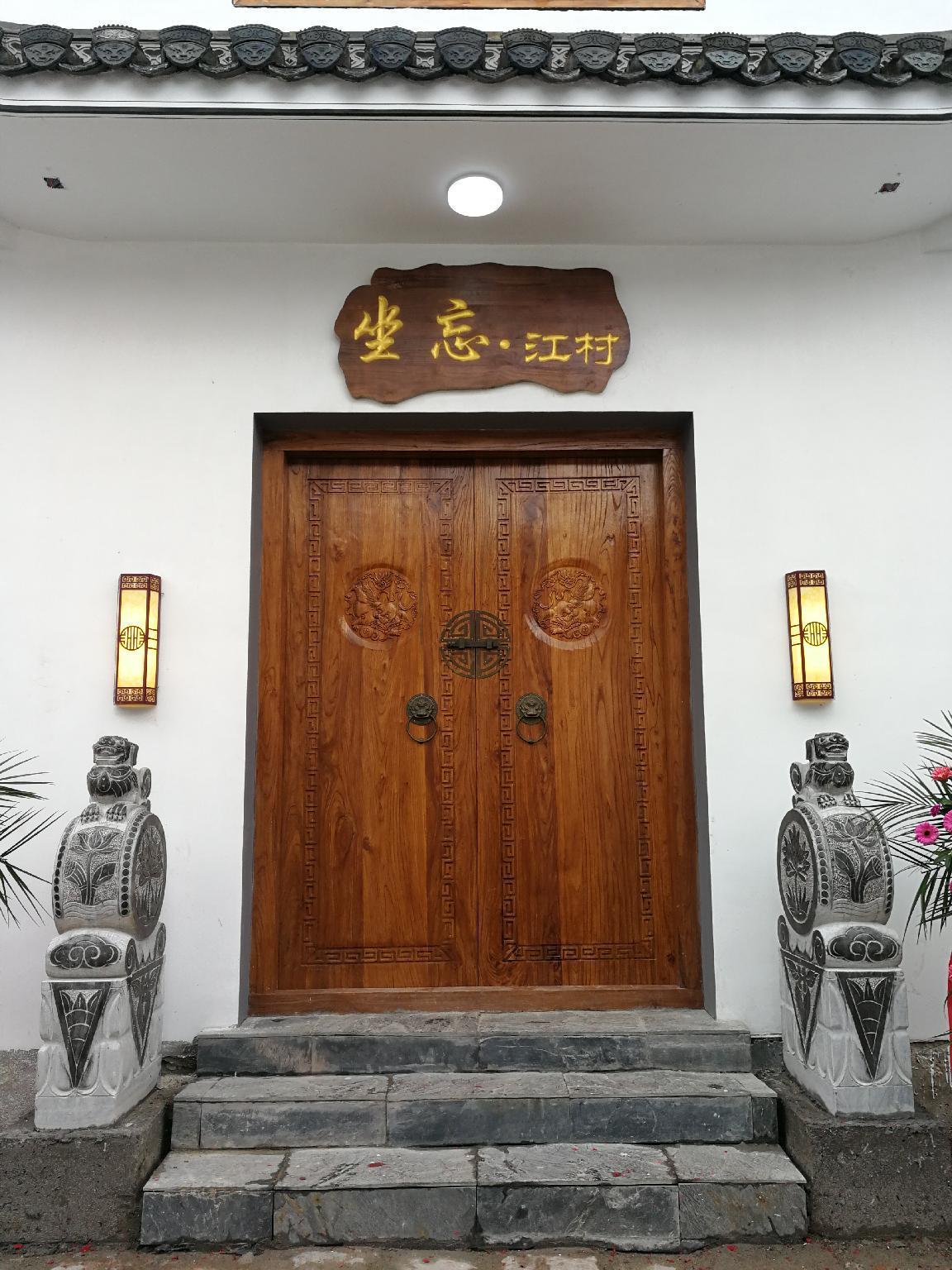 Huangshan Area ZuoWang Homestay The Jiang Village