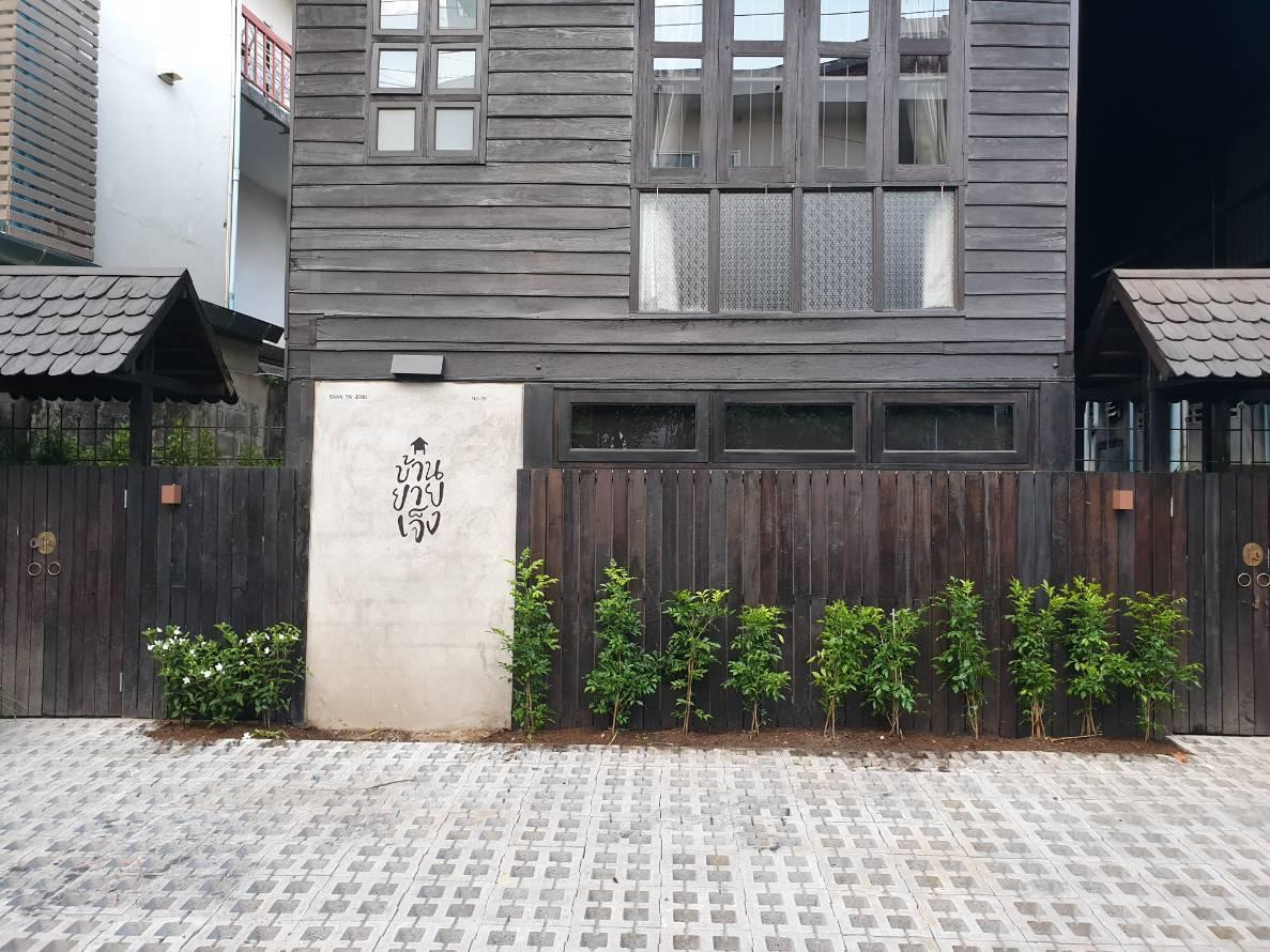 Baan Yai Jeng Villa OLD CITY/WALKING STREET (WH) วิลลา 1 ห้องนอน 2 ห้องน้ำส่วนตัว ขนาด 80 ตร.ม. – ท่าแพ
